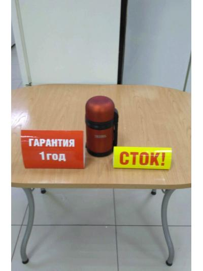 Термоc THERMOS 184850MPF Orange