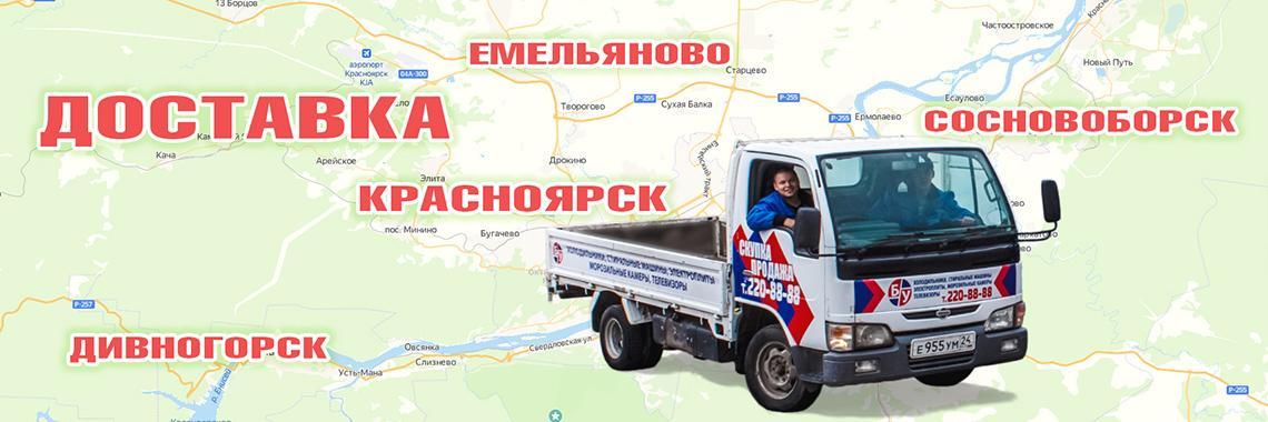 Доставка в Дивногорск, Сосновоборск, Емельяново