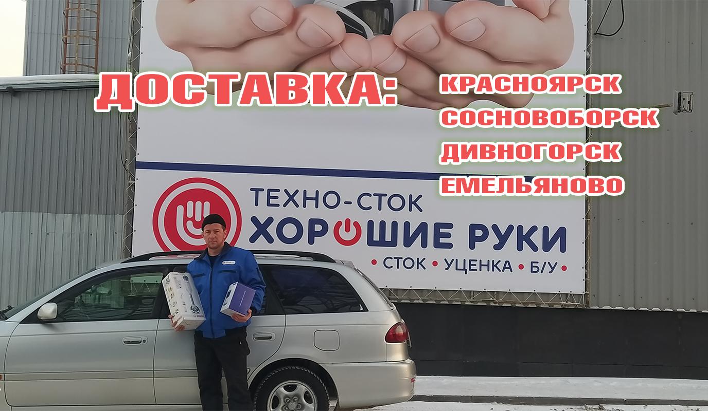 Доставка бытовой техники